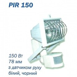 Прожектор Ultralight PIR 150