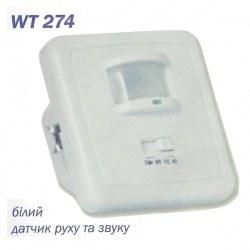 Датчик движения Ultralight WT 274