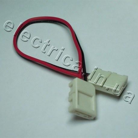 Штекер для ленты 8мм соединитель-провод-соединитель