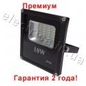Светодиодный прожектор LED SMD 10W премиум