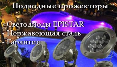 Подводные прожекторы
