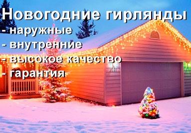 Новогодние гирлянды